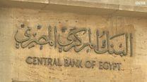 مصر: ما هي أسباب ارتفاع  احتياطي النقد الأجنبي؟