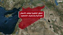 بنود اتفاق خفض التوتر في ريف حمص