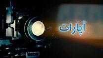سه فیلم از ابراهیم ایرجزاد در آپارات