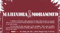 மஹிந்தரா அண்ட் மஹிந்தரா நிறுவனம் பிறந்த கதை (காணொளி)