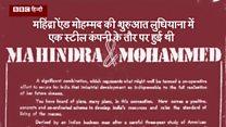 और महिंद्रा ऐंड मोहम्मद बन गई महिंद्रा ऐंड महिंद्रा