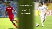 #شما؛ محرومیت شجاعی و حاجصفی از حضور در تیم ملی ایران