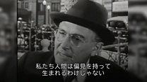 不寛容と排斥を警告 1947年の米政府映画に再び注目