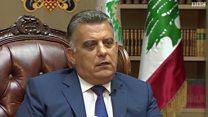 """مدير عام الأمن اللبناني: انهاء وجود """"داعش"""" في لبنان سينهى ملف الجنود المختطفين"""