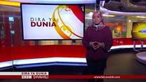 BBC DIRA YA DUNIA TV IJUMAA 18.08.2017