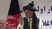 واکنش کابل به استراتژی تازه آمریکا