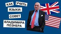 Лайфхак от Владимира Познера: как выучить иностранный язык