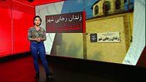 """تاکید قوه قضاییه ایران بر """"تسلیم نشدن""""  در مقابل اعتصاب غذا"""