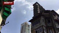 मुंबई में बहुमंजिला इमारत ढही