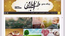 هشدار در مورد رواج 'طب اسلامی' در ایران