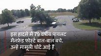 अमरीका में पेड़ से टकराकर गिरा विमान, बाल-बाल बचे पायलट