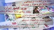 ریشههای گسترش افراط گرایی در ایران چیست؟