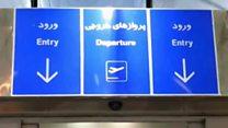 #شما؛ افزایش سفرهای خارجی ایرانیان