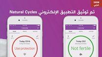 تطبيق جديد يستخدم كوسيلة لتنظيم الأسرة