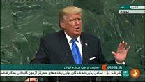 ترجمه همزمان شبکه خبر از سخنرانی ترامپ در مجمع عمومی سامزمان ملل متحد
