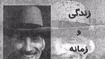 روزنامهنگاران در بزنگاه سیاست (3): علی دشتی - قسمت دوم