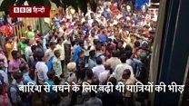 मुंबई: रेलवे पुल पर कैसे हुई भगदड़?