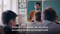 Новая профессия: учитель