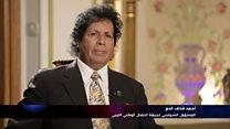 """""""بلا قيود"""" مع أحمد قذاف الدم المسؤول السابق في نظام العقيد الليبي الراحل معمر القذافي"""