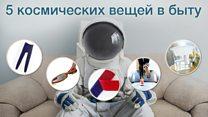 5 вещей из космоса, которыми вы пользуетесь
