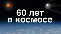 60 лет в космосе: достижения комической гонки