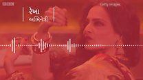 રેખાના જન્મદિવસે બીબીસી સાથેનો આર્કાઇવ ઇન્ટર્વ્યૂ