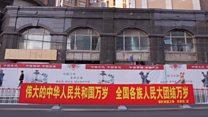 十九大:遍布北京的政治标语