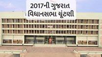 ગુજરાત વિધાનસભા ચૂંટણીની તારીખોનું એલાન
