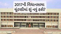 જાણો શું છે નવું ગુજરાતની ચૂંટણીમાં