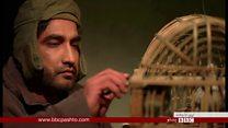 افغان فلم امریکا ته ورسېد، خو جوړونکي ته یې ویزه نه ده ورکړل شوې