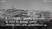 பால்ஃபோர் பிரகடனம்: வரலாற்றையே மாற்றிய ஒற்றைத் தாள்