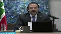 رئيس الوزراء اللبناني سعد الحريري يعلن استقالته