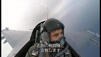 在韓米軍のF-16戦闘機訓練 BBC記者が同乗
