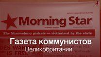 Стара как сама революция: за кулисами британской коммунистической газеты Morning Star