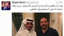 حديث الساعة :  استقالة الحريري .. تداعياتها الداخلية وارتباطها بالتعقيدات الاقليمية