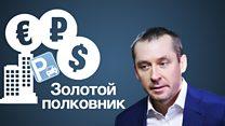 Миллиарды Захарченко: на что хватит найденных у полковника денег?