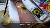 """""""Я рисую цветы на руке вместо того, чтобы резать себя"""""""