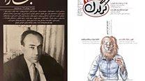 ماهنامه های بخارا، هنرموسیقی و ویرگول، هفته نامه بخارا