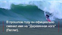 Как на протезе скользить по волнам