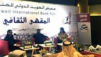 الرواية الكويتية وقضايا المجتمع
