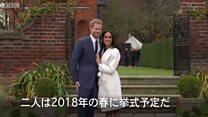 ハリー英王子とマークルさん 婚約カップルとして初お目見え
