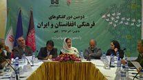 گفتگوی فرهنگی ایران و افغانستان در کابل