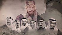 كيف تغيرت طريقة توريث السلطة في السعودية؟