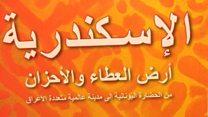 عالم الكتب: الإسكندرية بين الماضي والحاضر