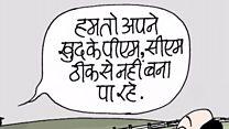 आज का कार्टून