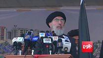 واکنشها به اظهارات گلبدین حمکتیار در افغانستان