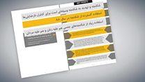گزارش سازمان حمایت از قربانیان شکنجه درباره استفاده از شکنجه در زندانهای ایران