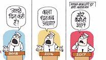 चुनावी आरोप प्रत्यारोप कैसे बदलते हैं?