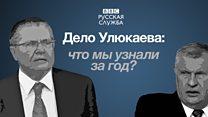 Сечин против Улюкаева: что выяснилось за год процесса