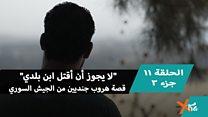 """""""لا يجوز أن أقتل إبن بلدي"""" قصة هروب جنديين من الجيش السوري"""